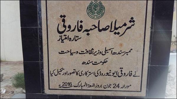 Sharmila Farooqi Has Street Named Her Father
