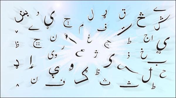 انٹرنیٹ کیلئے خطاطی پر مبنی اردو فونٹ تیار