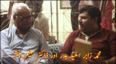 Muqablay Ka Imtihan Urdu May Ek Purani Behas Ka Naya Aaghaz