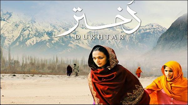 پاکستانی فلم ''دختر ''کی اقوام متحدہ میں اسکریننگ