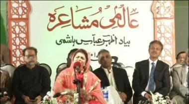 Karachi Main 25 Wa Salana Mushaira