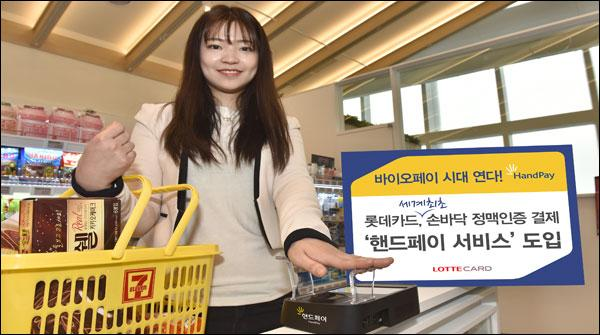 South Korea Mae Anokhi Biopay Technology Se Shopping Aasan