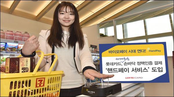 جنوبی کوریا: انوکھی بائیو پے ٹیکنالوجی سے شاپنگ آسان