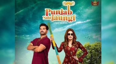 Trailer Review Movie Me Punjab Nahi Jaungi