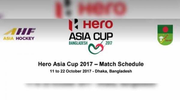 ایشیا کپ ہاکی ٹورنامنٹ کے شیڈول کا اعلان
