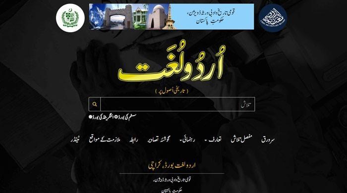 پاکستان نے اردو لغت کی پہلی ڈیجیٹل ڈکشنری متعارف کرادی