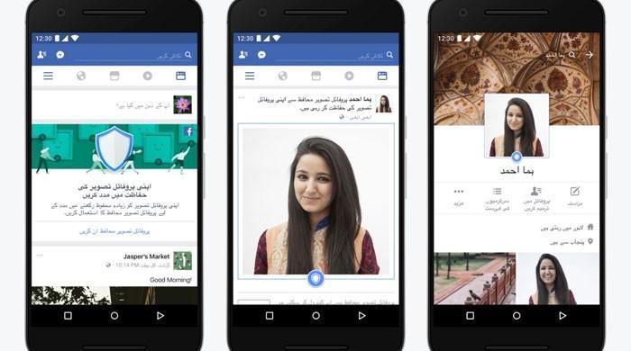 فیس بک صارفین کو اپنی پروفائل پکچر پر مزید کنٹرول حاصل ہوگیا