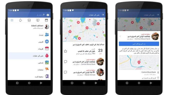 فیس بک نے عالمی بلڈ ڈونر ڈے پر نئی سہولت فراہم کردی