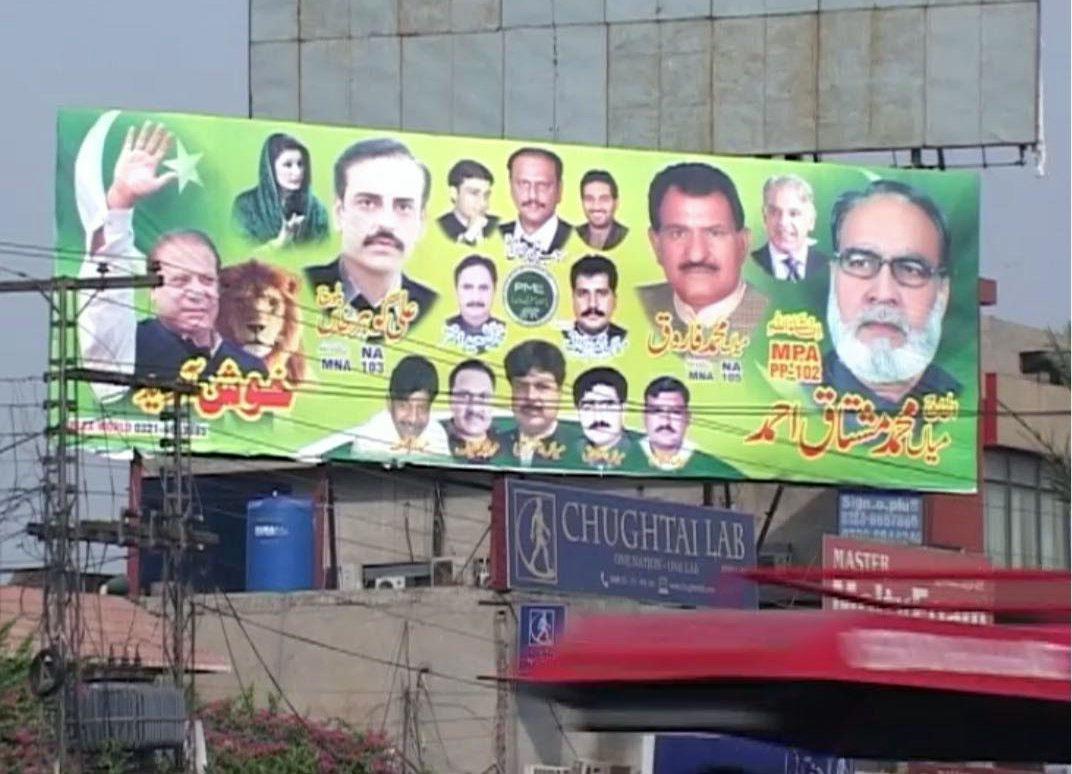 فیصل آباد میں مسلم لیگ کے انتخابی بینرز
