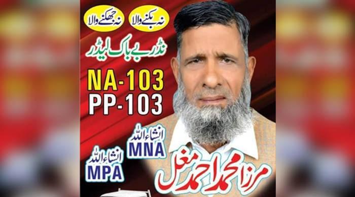 فیصل آباد سے آزاد امیدوار نے خود کو گولی مار کر خودکشی کرلی