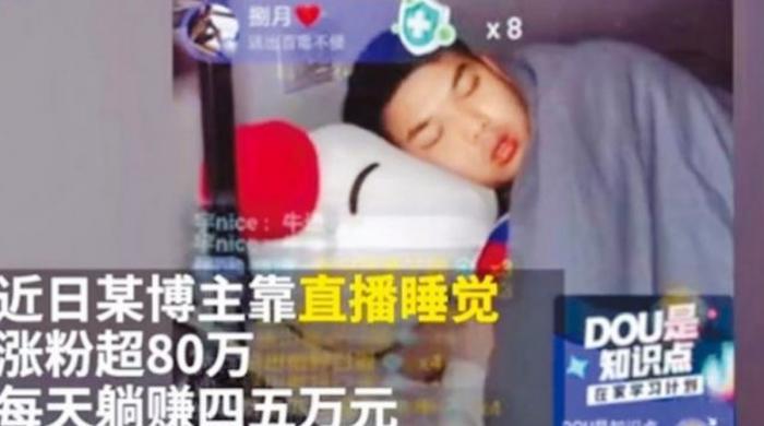 چینی نوجوان نے سو کر رات و رات شہرت حاصل کرلی
