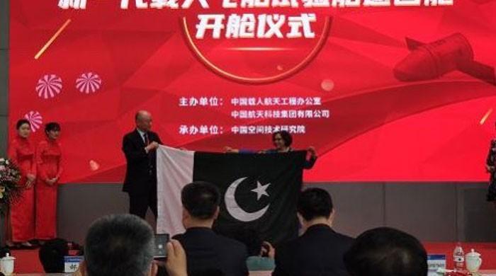 پاک چین دوستی کا ایک اور سنگ میل : خلائی مشن میں پاکستانی پرچم بھی شامل