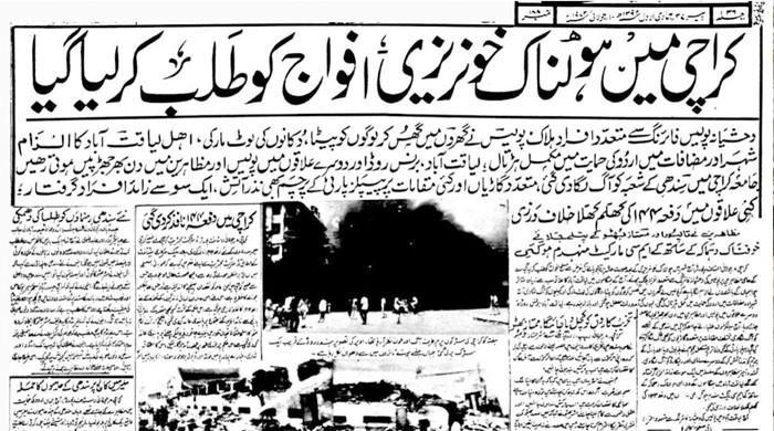 اردو کا جنازہ اور 48 سال پرانا سانحہ لسانی بل