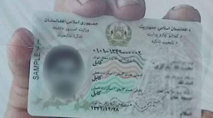 شناختی کارڈ پر باپ کے ساتھ ماں کا نام بھی درج کرنے کا قانون منظور