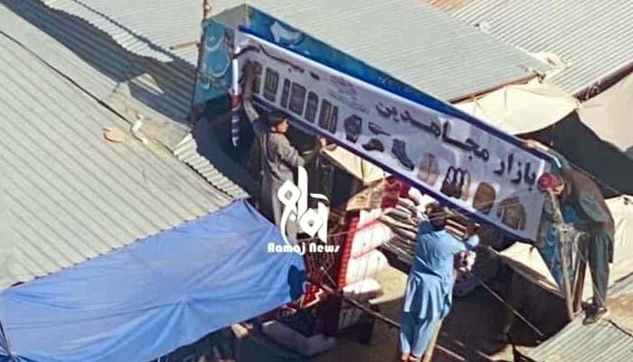 طالبان کی جانب سے بازار کے نئے جام کا بینر لگایا جارہا ہے۔ فوٹو: سوشل میڈیا